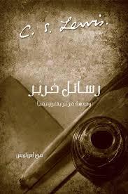 Screwtape Letters Arabic Edition AbeBooks