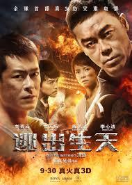 Out of Inferno-Tao chu sheng tian