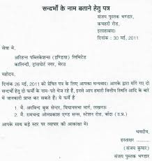 A Sample Letter From A Hindi Letter Format On Styletaorg