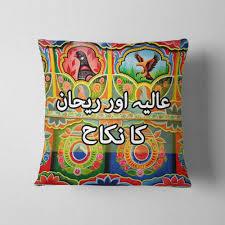 100 Names For A Truck Nikkah Rt Cushion Most Expressive Wedding Souvenir