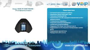 Avaya B189 IP CONF PHONE - IP-конференцтелефон - YouTube Installation And Cfiguration Of Avaya 19600 Series Ip 8button Phone Office The Sip Guide Telephonesystems Procom Business Systems Chester County Surrounding Htek Uc803t 2line Enterprise Voip Desk Audiocodes 430hd Warehouse 9611g Pn 700480593 At The System Thats Same Price As A Traditional Telephone Small Review Optimal Telco Depot Gastonia Nc Call 70497210