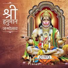 Hanuman Ji Wallpaper Graphic Designer In Udaipur Pinterest