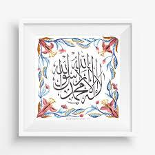 Arabic Letter Art