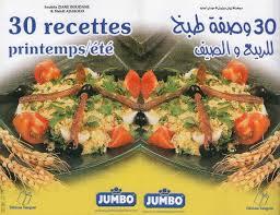 recette cuisine été la cuisine algérienne 30 recettes printemps ete 30 وصفة طبخ