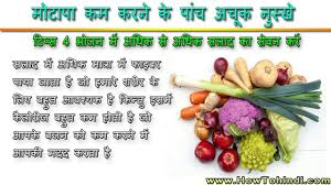 My Weight Loss Tips ➣ Home Reme s For Weight Loss In Hindi