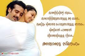 Love Malayalam Scraps and Love Malayalam Wall Greetings