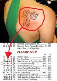 Chinese Writing Tattoo Fail