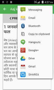 Aaj ka Bhagya Rashifal 2016 free of Android version