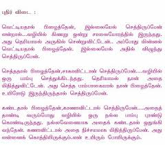Son Answers His Mom Through A Tamil Riddle Can You Figure It Out