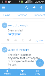 Shed More Light On Synonym by Marathi Dictionary Android Apps On Google Play