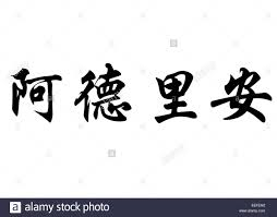 English Name Adrian In Chinese Kanji Calligraphy Characters Or Stock