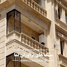 100 Travertine Facade Facade By Sazeh On DeviantArt