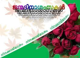 Birthday Wishes in Malayalam From 365greetings