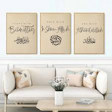 starten mit bismillah beige hintergrund islamischen wand kunst leinwand malerei poster drucken bilder für wohnzimmer dekoration