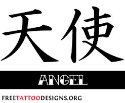 Japanese Tattoo Symbols