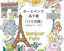 Bonjour Paris Coloring Book For Adult Painting With A Ballpoint Pen Traveling In
