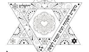 Shana Tova Coloring Page Moadim LSimcha Rosh Hashanah Jewish Prayer Healing Art Printable INSTANT DOWNLOAD
