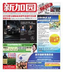 bureaux partag駸 新加园第265期by xinjiayuan issuu