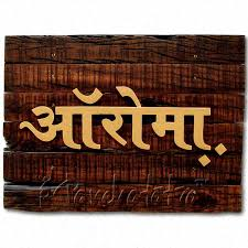 Buy Hindi / Devanagari Wooden Name Plate Design Online In INDIA ... Buy Home Name Plaque Design With Family Faces Online In India Plate Designs For Interiors Door Nameplates Mumbai Designer Signs Awesome Sign On Wooden House Signs Signapp Decorative Plates Shape Emejing Number Photos Interior Ideas Bespoke Black Fox Metalcraft Amazing Office Executive Personalised Nameplate Simple Polyresin India