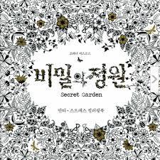 D Secret Garden Anti Stress Coloring Book 96P Size 249mm X