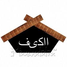 Buy House Shape Urdu Language Name Plate Design Online In INDIA ... Name Plate Designs For Home Amusing Decorative Plates Buy Glass Sign For With Haing Brass Bells Online In Handmade Design Accsories Handwork Personalised Wooden With Beautiful Pictures Amazing House Rustic Wood India Handworkz Promote The Artisans Glass Name Plate Designs Home Door Nameplates Diy Designer Wall Murals How To Make Jk Arts Contemporary