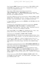 transfert du si鑒e social acquisitions list march 2005
