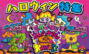 Best Halloween Candy 2017 by Halloween 2017 U2013 Something Japanese