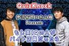 伊沢拓司 (QuizKnock)