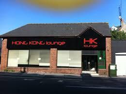 cuisine lounge hong kong lounge pan cuisine picture of hong kong lounge