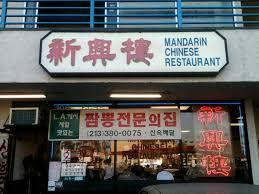 Mandarin Garden Restaurant Koreatown LA Directory