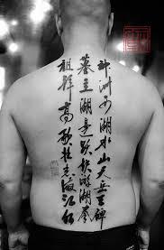 Poem Tattoo Using Cursive Chinese Fonts