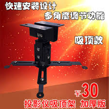 Ceiling Projector Mount Retractable by China Ceiling Projector Bracket China Ceiling Projector Bracket