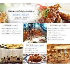 catalogue ik饌 cuisine 凱旋旅行社 巨匠旅遊 盛世公主遊輪 沖繩 自主遊 4天
