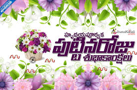 Here is Telugu Latest Birthday Quotes and online Beautiful Birthday Greetings in Telugu
