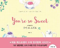Youre So Sweet Watercolor Coloring Book