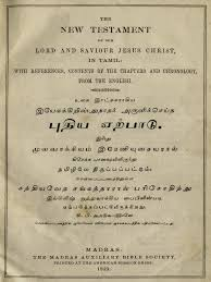 Lest Innocent Blood Be Shed Pdf by Gospel Of Matthew In Tamil 1859 Pdf Eternal Life Christianity