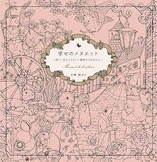 Menuet De Bonheur Shiawase No Minuet Coloring Book Flowers And Animals