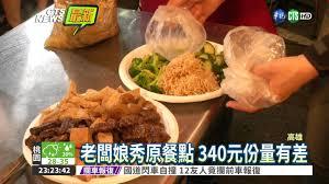 vid駮s cuisine 340元滷味少又貴 老闆娘淚駁