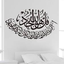 Ebay Home Decor Australia by Islamic Bismillah Muslim Art Calligraphy Arabic Wall Sticker