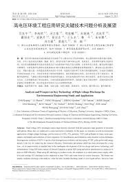 si鑒e de l oms analysis and prospect on key technology of high voltage discharge