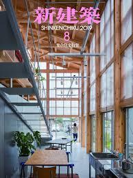 100 Apartment Architecture Design Shinkenchiku 201908