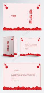Ambiente Sencillo Diseño Plantilla Carta De Invitación Descargar