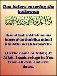 Dua Upon Entering Bathroom by Learn Islam Duas