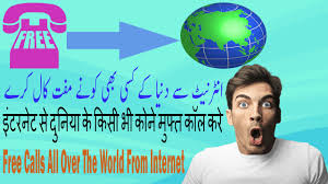 How To Make Voip Free Calls Online From Internet In Urdu/Hindi ... Connecting The World Voip Lking You To Httpwww Yealink Voip Phone And Compatible Headsets Get Online Netphone Melbourne Vic 612 Buy Did Number Website Template 11431 Flexiload Bkash 100 Cli Cheap Bd White Route Good Rates Quoting Software For Companies Socket Two People Talking Over Internet Video Chat With Web Small Business Starter Plan 1x Number Fbi Reportedly Launches Surveillance Unit Targeting Online Sending Receiving Faxes 8x8 Youtube Jual Yeastar S50 Ip Pbx Toko Perangkat Dan