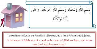 islamic dua for entering bathroom dua for entering the home quran2hadith