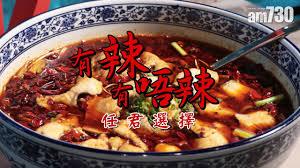 cuisine v馮騁ale tgif 有辣有唔辣任君選擇 tgif am730