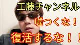 工藤チャンネル