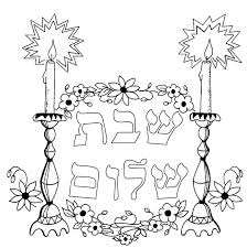 Adult Coloring Pages Jewish New Year