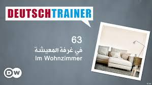 63 في غرفة المعيشة deutschtrainer lektionen dw 19 09