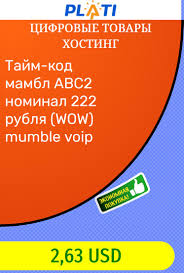 Тайм-код мамбл ABC2 номинал 222 рубля (WOW) Mumble Voip Цифровые ... How To Pay And Buy Products On Aliexpress In India Bystep Abc2 222 Wow Mumble Voip December 2014 Demmy La Voip Trgn Discord Sver Moved To The Wiki Curse Voice Thirdparty Addon Discussion Megathread The Earliest Ever Screenshots Of World Warcraft From 1999 Gaming Wow Vanilla 112 Raid Sur Orgrimmar Asylium Youtube Heroic Firelands 25m Paladin Solo Orc Female Fury Warrior Transmog Artifact Set M Pinterest Acn Video Phones Bring Future Life By John Scevola 63 Voip Explore Lookinstagram Web Viewer Ait Voip Seminar